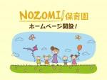 NOZOMI保育園ホームページ開設!